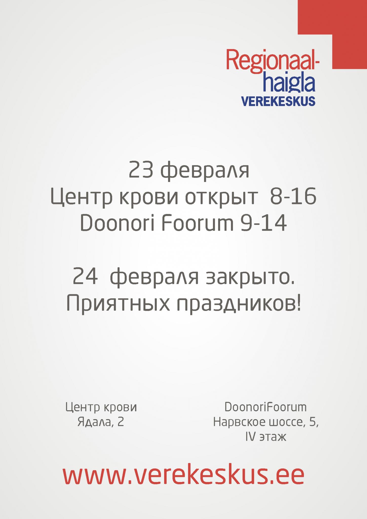verekeskus_avatud_24veebr2